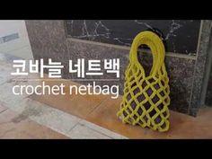 코바늘 다이아몬드 네트백 crochet diamond net bag - YouTube Crochet Tote, Crochet Handbags, Diy Net Bags, Estilo Boho, Crochet Designs, Crochet Projects, Coin Purse, Tote Bag, Knitting