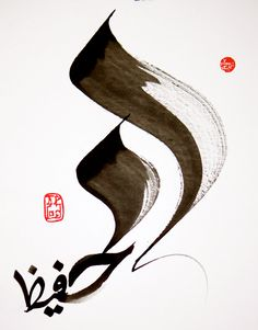 "Original Art. Contemporary Arabic calligraphy Chinese style of the word"" The One who Protects"" in arabic Al-Hafidh."