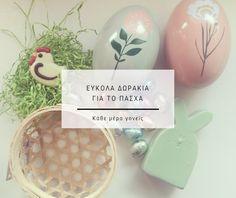 Κάθε μέρα Γονείς: Εύκολα δωράκια για το Πάσχα