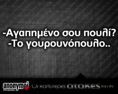 Funny Greek Quotes, Greek Memes, Sarcastic Quotes, Funny Images, Funny Photos, Speak Quotes, Funny Statuses, Greek Words, Have A Laugh