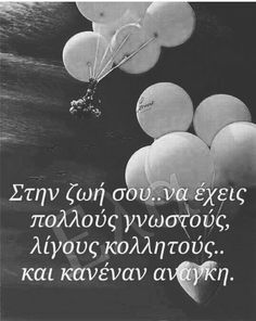 Ακριβώς αυτό που θέλω το έχω... Σε ευχαριστώ.... 😁👍 Greek Quotes, Wise Quotes, Poetry Quotes, Book Quotes, Funny Quotes, Inspirational Quotes, Religion Quotes, Lifestyle Quotes, Clever Quotes