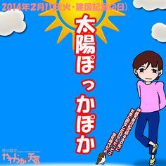 きょう(11日)の天気は「晴れ!」。青空が広がって、風も弱く、日差しが暖かく感じられそう。午後は少し雲が出てきますが、雪や雨が降ることはない見込み。日中の最高気温はきのうと大体同じ、飯田で5度の予想。