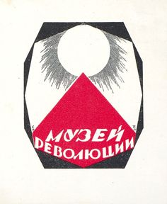 Чехонин, С. Восемь экслибрисов.