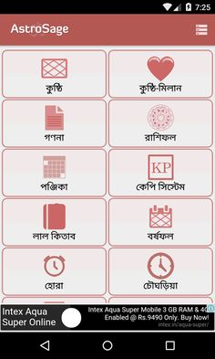 #Bangla #kundli app: Get more regional language as per yours.