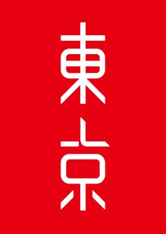 motion graphics - Asian typography - design - Masaomi_fujita_2