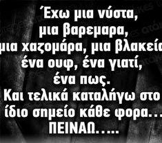 Funny Greek Quotes, Jokes, Lol, Humor, Laughing So Hard, Chistes, Humour, Memes, Funny Jokes