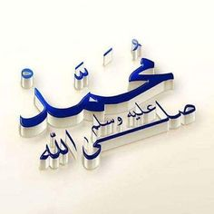 [21:107] Al-Anbiyā-الْأَنْبِيَآء और (ऐ रसूल) हमने तो तुमको सारे दुनिया जहाँन के लोगों के हक़ में अज़सरतापा रहमत बनाकर भेजा And, (O Esteemed Messenger,) We have not sent you but as a mercy for all the worlds.