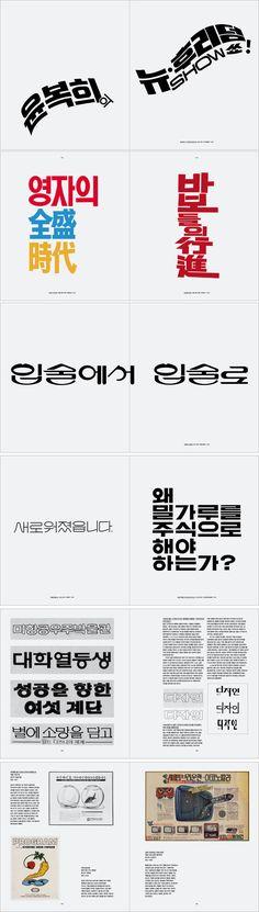 [도서] 한글 레터링 자료집 1950 - 1985, 편집부 저, 9788998143220 | YES24 상품정보
