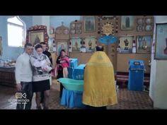 Таинство крещения - YouTube
