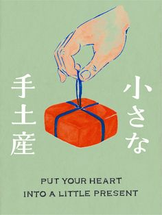 Put your heart into a little present  (1070×1427)