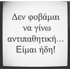 Funny Greek Quotes, Greek Memes, Funny Quotes, Mood Quotes, Poetry Quotes, Life Quotes, Quotes Quotes, Unique Words, Small Words