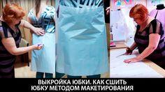 Выкройка юбки своими руками методом макетирования Как сшить юбку Мастер ...