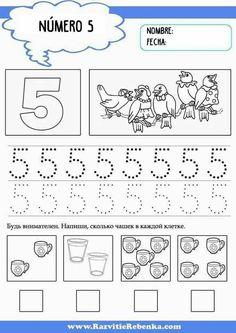 Preschool Number Worksheets, Preschool Writing, Numbers Preschool, Tracing Worksheets, Teaching Kindergarten, Kindergarten Worksheets, Worksheets For Kids, Preschool Activities, Number Writing Practice