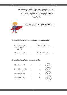 β΄ δημοτικού μαθηματικά β΄ τεύχος Maths, Words, School, Horses