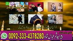 Manpasand shadi uk,Taweez For Love Back ,Online Dua Istikhara
