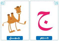 ج Arabic Alphabet Letters, Arabic Alphabet For Kids, Learning Arabic, Kids Learning, Modern Standard Arabic, Arabic Verbs, Learn Arabic Online, Arabic Lessons, Arabic Language