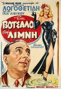 Vintage Advertising Posters, Vintage Advertisements, Vintage Ads, Vintage Posters, Old Movies, Vintage Movies, Great Movies, Hollywood Divas, Foreign Movies