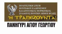 e-Pontos.gr: Τις ετήσιες εκδηλώσεις του πραγματοποιεί ο Σύλλογο...