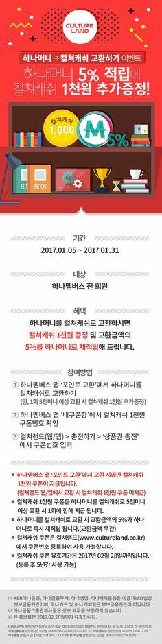 하나멤버스 한국문화진흥 컬쳐랜드 이벤트