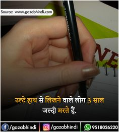 PinkLeave - India's favorite source for the Knowledge and Entertainment Gernal Knowledge, General Knowledge Facts, Knowledge Quotes, Chankya Quotes Hindi, Gita Quotes, English Vocabulary Words, Learn English Words, Wow Facts, Real Facts
