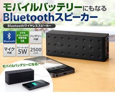 ■ モバイルバッテリー機能 bluetooth スピーカー - Google 検索