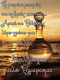 Greek Quotes, Wine Decanter, Pictures, Wine Carafe
