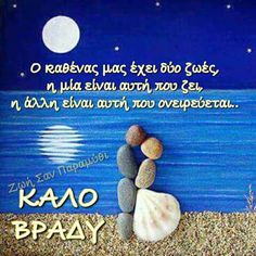 Good Night, Good Morning, Greek Quotes, Diy And Crafts, Life Quotes, Sayings, Nighty Night, Buen Dia, Quotes About Life