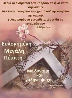 Greek Easter, Quotes, Period, Quotations, Quote, Shut Up Quotes