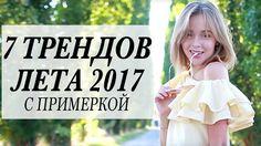 7 ТРЕНДОВ ЛЕТА 2017 С ПРИМЕРКОЙ | ЧТО НОСИТЬ ЛЕТОМ | МОДНЫЙ ЛУКБУК | GEPUR