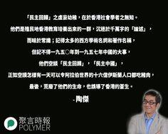 陶傑:「民主回歸」之虛妄幼稚,在於香港社會學者之無知。