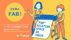 ものづくりキャプチャ Poster Design Layout, Creative Poster Design, Creative Posters, Graphic Design Posters, Ticket Design, Flyer Design, Web Design, Sale Banner, Web Banner