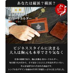 IDカードケース IDカードホルダー リール おしゃれ 革 メンズ レディース ネックストラップ 縦 横 本革 レザー 日本製 :END-N032:e-desho - 通販 - Yahoo!ショッピング Japan, How To Make, Places, Products, Japanese, Gadget, Lugares