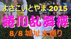 """【富山散策物語】 よさこいとやま 2015 「蜷川乱舞楼」 城址大通り """"Yosakoi Toyama 2015 at Toyama, Japan"""""""