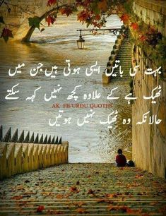 Love Thoughts, Urdu Thoughts, Urdu Quotes, Islamic Quotes, Understanding Quotes, Rumi Poetry, Cute Relationship Quotes, Important Quotes, Quotes Galau