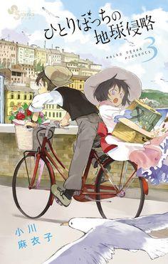 Read Hitoribocchi no Chikyuu Shinryaku Manga Online For Free Book Cover Design, Book Design, Otaku Anime, Manga Anime, Best Anime Drawings, Anime Recommendations, Manga Covers, Manga Illustration, Anime Fantasy