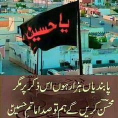 Labaik Ya Hussain, Salam Ya Hussain, Imam Hussain Karbala, Islamic Images, Islamic Pictures, Islamic Quotes, Muharram Wallpaper, Muharram Quotes, Islamic Wallpaper