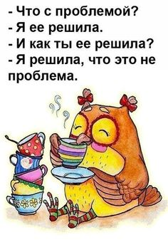 ideas for funny good morning pictures thoughts Good Morning Picture, Morning Pictures, Russian Jokes, Relationship Memes, Funny Love, Funny Cartoons, Man Humor, Good Mood, Words Quotes