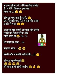 Trendy Funny Jokes For Adults Dirty Image Posts Latest Funny Jokes, Funny Jokes In Hindi, Funny Qoutes, Some Funny Jokes, Funny Picture Quotes, Good Jokes, Veg Jokes, Humor Quotes, Adult Dirty Jokes
