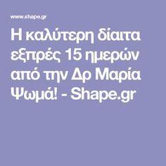 Η καλύτερη δίαιτα εξπρές 15 ημερών από την Δρ Μαρία Ψωμά! - Shape.gr Fitness Diet, Health Fitness, Lose Weight, Weight Loss, Health Diet, Healthy Tips, Face And Body, Body Care, Food And Drink