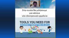 Χτίζοντας Απεριόριστη Λίστα με τη Βοήθεια του Internet! Olympic Idea, Internet Marketing, Olympics, Tools, Instruments, Online Marketing
