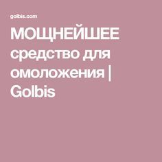 МОЩНЕЙШЕЕ средство для омоложения | Golbis