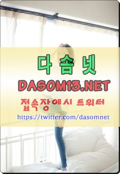 부천오피 동탄오피『다솜넷∥dasom13.net』평촌안마 강남역건마