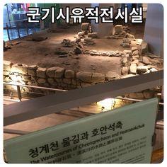 서울시청 신청사 건립공사 중 조선시대 무기를 만들던 관청인 군기시의 건물지 및 호안석축 등의 유구가 45기 발굴되어 현장에 그대로 복원하고 전시공간을 꾸몄다. 시청 지하1층