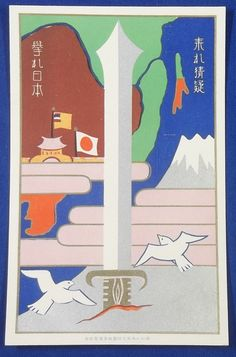 """1930's Japanese Army Postcard : Shinto Religious Sword & Mount. Fuji Art with Slogan """"Let the (the West's) suspicions come. Let Japan be united.""""(implying it is the time for the national unity to overcome political conflicts with & accusation from the other world powers regarding foundation of Manchukuo.)"""" - Japan War Art"""
