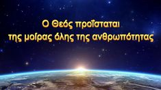 Ο λόγος του Θεού «Ο Θεός προΐσταται της μοίρας όλης της ανθρωπότητας» Anna Miller, Italy, Film, Reading, Youtube, Movies, Movie, Films, Film Stock
