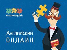 Начните понимать английский на слух с помощью тренировок Puzzle English.