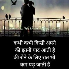yaad shayari 2 lines याद शायरी Urdu Shayri Miss U Quotes, Love Breakup Quotes, Baby Love Quotes, First Love Quotes, Love Smile Quotes, Love Quotes In Hindi, Hurt Quotes, True Love Quotes, Love Quotes For Her