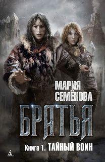 """Маруусина каморка: Мария Семёнова """"Братья"""" Книга 1. """"Тайный воин"""""""