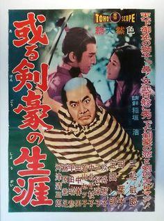「或る剣豪の生涯」三船敏郎 司葉子
