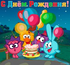 с днем рождения - Поиск в Google Holidays And Events, Tweety, Happy Birthday, Greeting Cards, Creative, Fun, Google, Birth, Kids